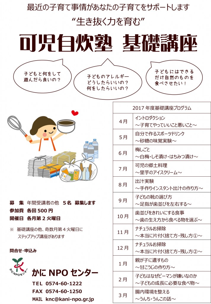 可児自炊塾基礎講座 HP
